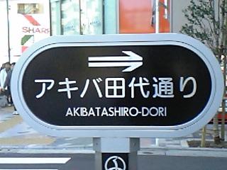 アキバ田代通り