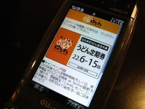うどん定期券 on Twitter画像