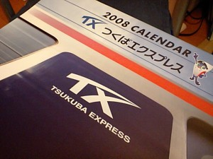 TXカレンダー